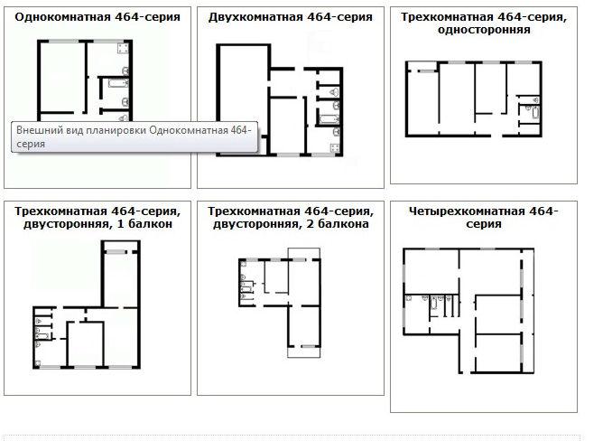 """Серия """"464"""" планировки - агентство недвижимости в киеве. про."""